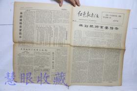 """1967年9月2日《红色批判报》 报纸一张  首都批判资产阶级反动学术""""权威""""联络委员会主办--林彪重要指示"""
