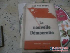 MAO TSE-TOUNG LA NOUVELLE DéMOCRATIE ÉDITIONS SOCIALES PARIS 50年代旧外文书  B7
