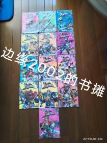 巨神战击队 限量版(1-13册 合售)