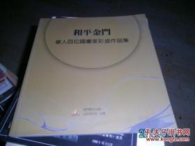 和平金门 华人百位国画家彩磁作品集    货号F3