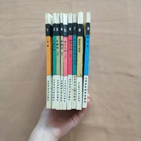 高等学校教学用书:理论物理基础系列教程(全10册) 缺第10册