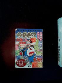 哆啦A梦18