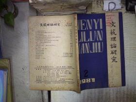 文艺理论研究   1981 2 。。