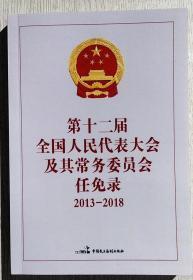第十二届全国人民代表大会及其常务委员会任免录2013-2018