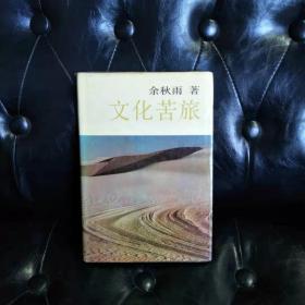 文化苦旅 余秋雨 散文经典 老旧书 有字迹 有标本痕迹 初版书4次印