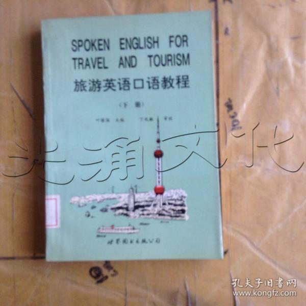 旅游英语口语教程.下册