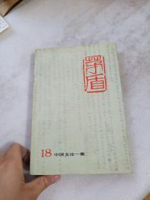矛盾全集:18 第十八卷《中國文論一集》一版一印