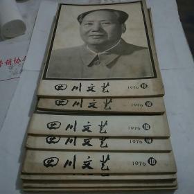 四川文艺1976年第10期,毛主席逝世专刊