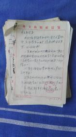 50年代有关外文出版社黄静英的资料30张左右。