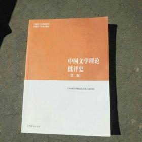 中国文学理论批评史(第二版)