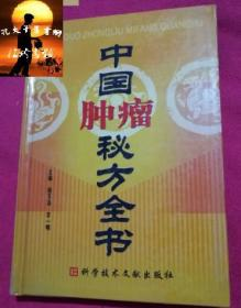 中国肿瘤秘方全书