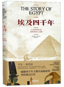 埃及四千年:主宰世界历史进程的伟大文明
