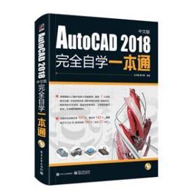 AutoCAD 2018中文版完全自学一本通 CAD2018教程书籍自学教程书籍 AutoCAD培训教材 零基础学AutoCAD教程 AutoCAD 2018入门书籍