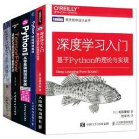 Python深度学习入门 人工智能书籍 Python神经网络编程 机器学习实战 深度学习ai算法 套装 TensorFlow入门教程深度学习框架