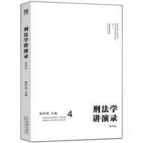 刑法学讲演录:第四卷