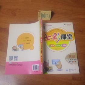 七彩课堂:英语(五年级上册 人教PEP版)