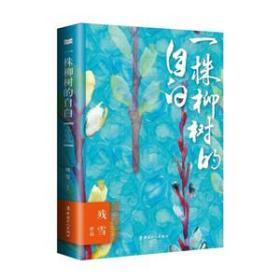 一株柳树的自白 小说 社会 中国当代小说 作品集 柳树 向天空构建高度 生命枯萎后的一曲哀歌 残雪 著 中国工人出版社