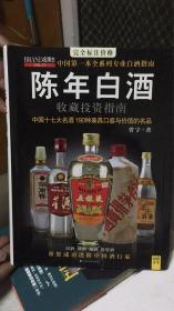 中国特色酒收藏投资指南
