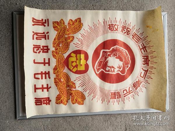 永远忠于毛主席宣传画
