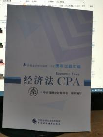 注册会计师2019教材辅导CPA2019年注册会计师全国统一考试历年试题汇编:经济法试题
