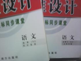 三维设计 苏教版 语文(选修)史记选读;语文 必修 3---2本合售