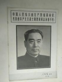 人民画报增刊【1976】