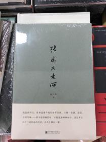 全新正版  张岪与木心 陈丹青  理想国 中国美术学院出版社