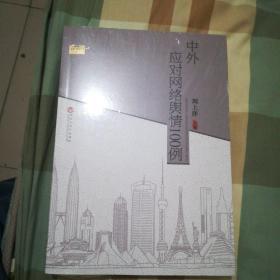 中外应对网络舆情100例 [16开全新未开封]