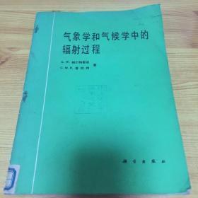气象学和气候学中的辐射过程(馆书)