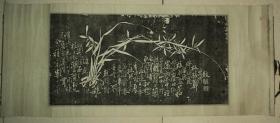原裱、板桥拓片、【兰草】、横幅、品好完整
