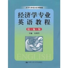 二手正版 经济学专业英语教程 精编版 宋利芳 中国人民大学出  宋
