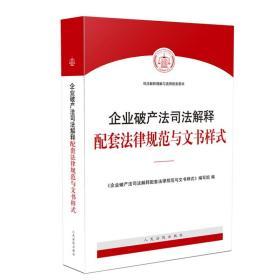 企业破产法司法解释配套法律规范与文书样式