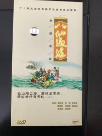 电视剧  八仙过海DVD