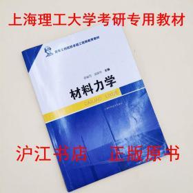 材料力学 张丽芳,翁国华 上海科学技术出版社9787547824900