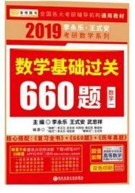 李永乐王式安 考研数学数学基础过关660题 2019数学一