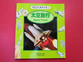中国学生英语文库——太空旅行