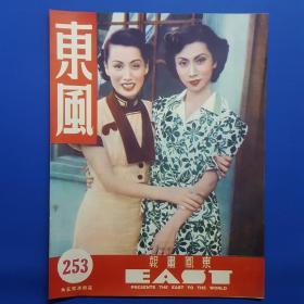 1952年《东风画报》第253期,封面明星红线女白雪仙