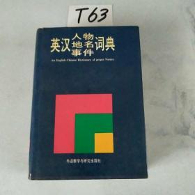 英汉人物地名事件词典