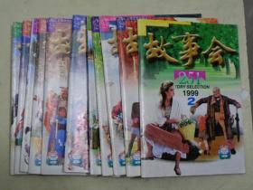故事会 1999年(2、3、4、5、6、7、8、9、10、11、12)【11册合售】