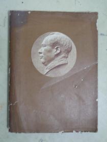 毛泽东选集 第五卷【大32开本】1977年一版一印
