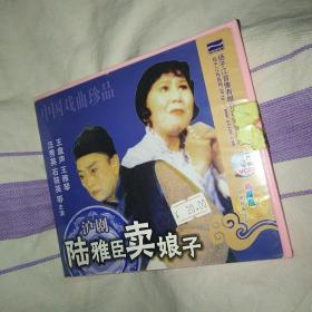 陆雅臣卖娘子 沪剧VCD
