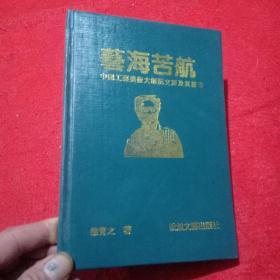 艺海苦航:中国工艺美术大师阮文辉及其艺术