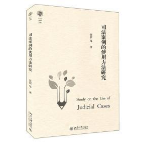 司法案例的使用方法研究