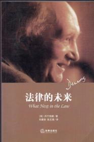 《法律的未来》【丹宁勋爵系列丛书。正版现货,品好如图】