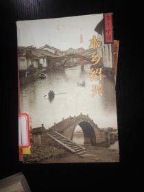 水乡绍兴-乡土中国