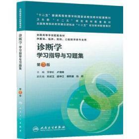 诊断学学习指导与习题集(第三版/本科临床配套)