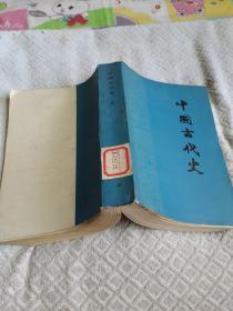 中国古代史(上)