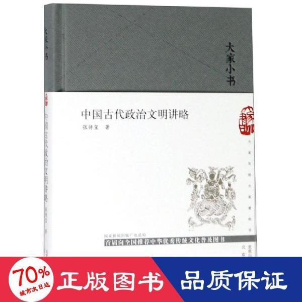 大家小书中国古代政治文明讲略(精)