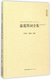 温庭筠词全集(汇校汇注汇评)(精)/中国古典诗词校注评丛