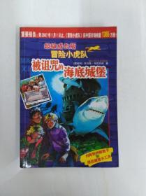 DR127209 超级成长版--冒险小虎队--被诅咒的海底城堡